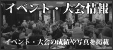 麻雀イベント・麻雀大会情報