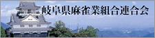 岐阜県麻雀業組合連合会
