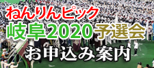 ねんりんピック岐阜2020予選会