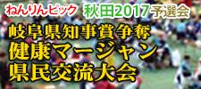 第1回岐阜県知事賞争奪健康マージャン県民交流大会